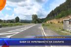 Все още не е приключило укрепването на скалите край пътя за ГКПП Маказа