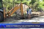 Бави се ремонтът на една от най-натоварените улици в Кърджали