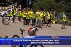 Полицаи и шофьори обучават деца как да управляват велосипед безопасно на пътя