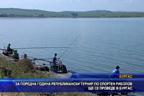 Престижен републикански турнир по спортен риболов ще се проведе в Бургас