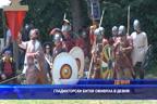Гладиаторски битки оживяха в Девня