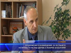 Предложението на Македония, за честването на личността на Гоце Делчев, е позорно за България