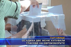 Осъдиха две жени, купували гласове на евроизборите