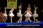 Юбилеен концерт на балетна школа