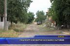 Улици в бургаски квартал са в окаяно състояние