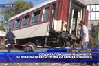 Осъдиха помощник-машиниста за влаковата катастрофа на гара Калояновец