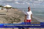 Най-посещаваните неохраняеми плажове вече имат спасители