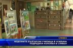 Неделните български училища в чужбина подредиха изложба в Сливен