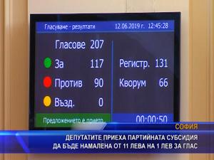 Депутатите приеха партийната субсидия да бъде намалена от 11 лева на 1 лев за глас