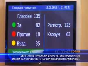 Промените в закона за устройството на Черноморското крайбрежие бяха приети на второ четене