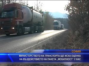 """Министерството на транспорта ще иска оценка на въздействието на пакета """"Мобилност"""" у нас"""