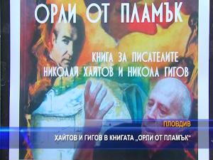 """Хайтов и Гигов в книгата """"Орли от пламък"""""""