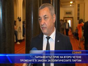 Парламентът прие на второ четене промените в Закона за политическите партии