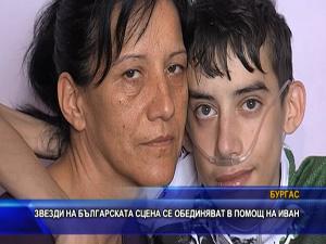 Звезди на българската сцена се обединяват в помощ на Иван