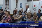 Бургас отбелязва Световния ден на безвъзмездното кръводаряване