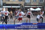XVIII международен фестивал на червенокръстките и здравни филми