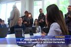 """ЕГ """"Иван Вазов"""" е първото на балканите училище, обучаващо в облачна платформа"""