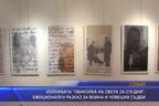 """Изложбата """"Обиколка на света за 270 дни"""": Емоционален разказ за война и човешки съдби"""