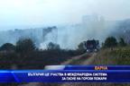 България ще участва в международна система за гасене на горски пожари