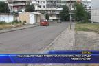 """Пешеходци в """"Меден Рудник"""" са изложени на риск заради разбит тротоар"""