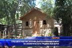 След десетилетия започва дългоочаквания ремонт за зоологическата градина във Варна