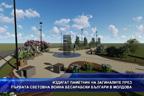 Паметник на бесарабските българи от Първата световна война