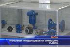 Откриха музей на водоснабдяването и канализацията във Варна