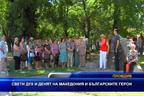 Свети дух и денят на Македония и българските герои