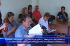 Административният съд разгледа делото, заведено срещу кмета на Елин Пелин, заради изграждането на завод за пластмаса
