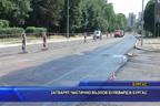 Затварят частично възлов булевард в Бургас