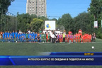 Футболен Бургас се обедини в подкрепа на Митко