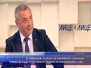 Валери Симеонов: Точката за партийните субсидии трябва да бъде оттеглена и гледана на коалиционен съвет