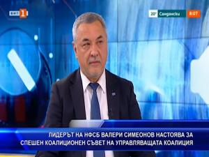 Председателят на НФСБ Валери Симеонов настоява за спешен коалиционен съвет на управляващата коалиция