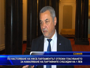По настояване на НФСБ Парламентът отложи гласуването за намаляването на партийните субсидии на 1 лев