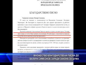 Хотелиери и неправителствени организации в подкрепа на Валери Симеонов за приетия Закон за защита от шума