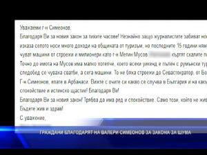 Граждани благодарят на Валери Симеонов за Закона за шума