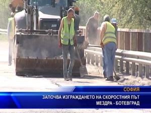 Започва изграждането на скоростния път Ботевград – Мездра