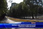 Въвеждат нови правила за достъп в Морската градина във Варна