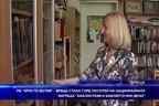"""Библиотека """"Христо Ботев""""-Враца - носител на Националната награда """"Библиотеки и библиотечно дело"""""""