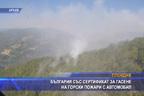 България със сертификат за гасене на горски пожари с автомобил