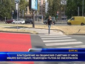 Благодарение на Ивайло Вагенщайн от НФСБ пешеходна пътека е обезопасена