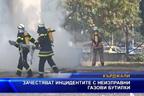 Ръст на инцидентите с неизправни газови бутилки