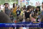 """Млади художници представиха изложбата """"Еньовден"""""""
