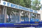 Морското училище в Бургас става общинско