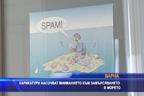 С карикатури алармиращи за замърсяванията в морето, отбелязаха деня на моряка