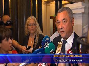 Валери Симеонов: НФСБ няма проблем да върне надвзетите субсидии