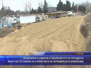 Регионалната комисия отхвърли ветото на президента върху част от Закона за устройството на Черноморското крайбрежие