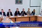 """Защо Националният съвет на българското малцинство в Сърбия застана против КИЦ """"Босилеград""""?"""