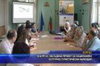 В Бургас обсъдиха проект за национален културно-исторически календар