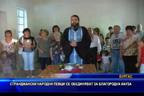 Странджански народни певци се обединяват за благотворителна кауза
